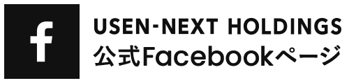 USEN-NEXT HOLDINGS 公式Facebookページ