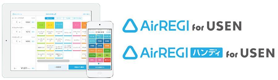 ※1.Airレジ for USENとAirレジ ハンディ for USENは株式会社リクルートライフスタイルが提供するサービス (Airレジ / Airレジ ハンディ)を株式会社USENが再販売事業者として提供するサービスです